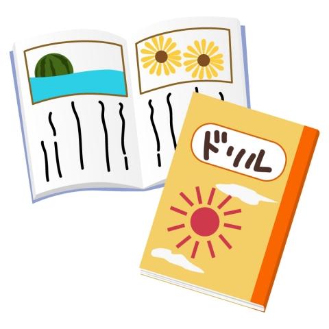 夏休みの宿題のノートのイラスト 無料イラストのimt 商用ok加工ok
