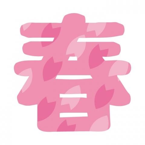 春の文字のイラスト - 無料イラストのIMT 商用OK、加工OK