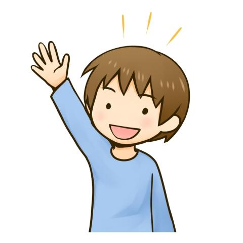 手をあげる男の子のイラスト 無料イラストのimt 商用ok加工ok